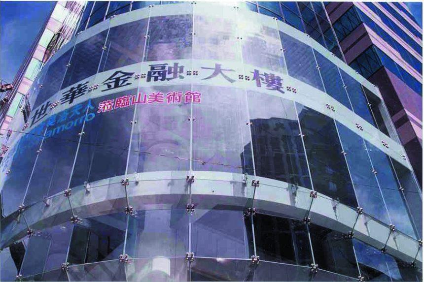 United World Chinese Building